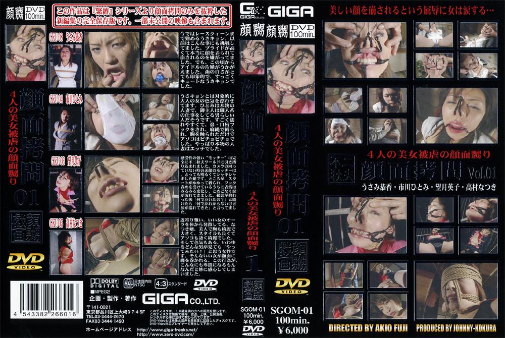 顔面拷問1のエロ画像