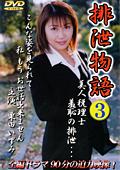 排泄物語3 栗田いずみ