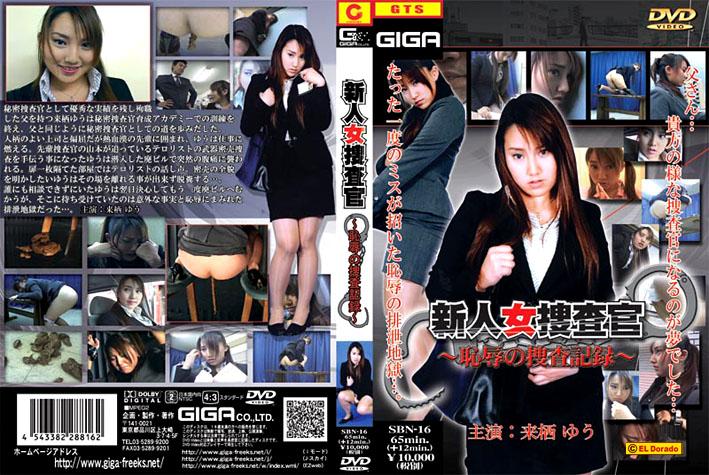 新人女捜査官 ~恥辱の捜査記録~