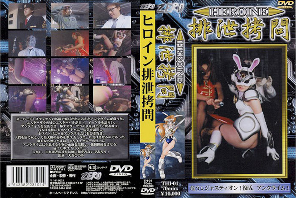 HEROINE排泄拷問01