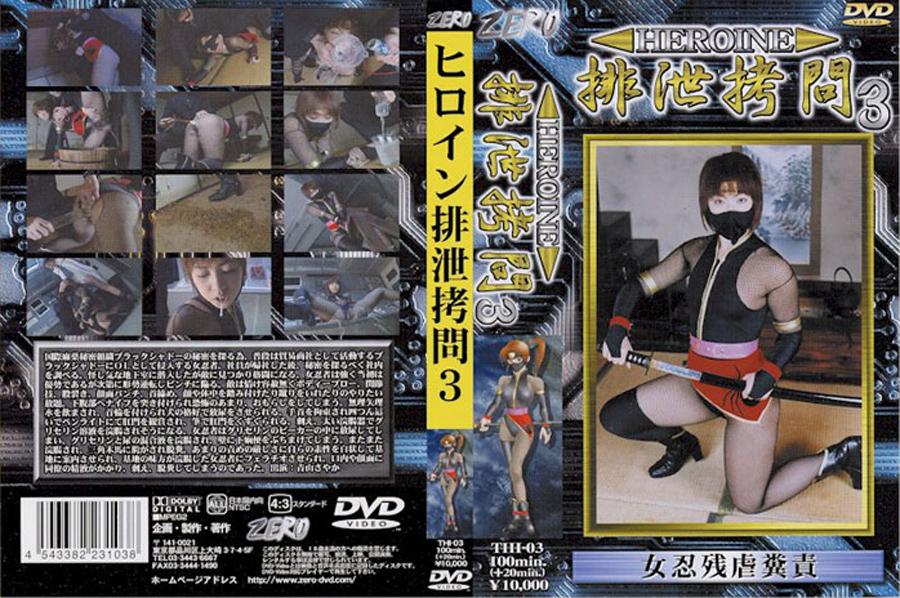 HEROINE排泄拷問03