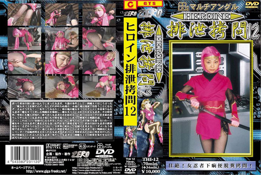 HEROINE排泄拷問12