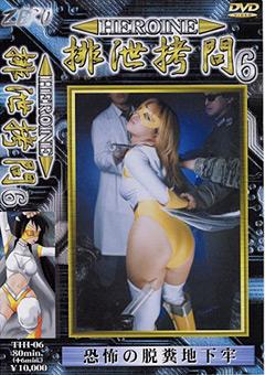HEROINE排泄拷問06