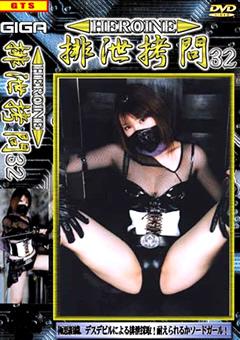 HEROINE排泄拷問32
