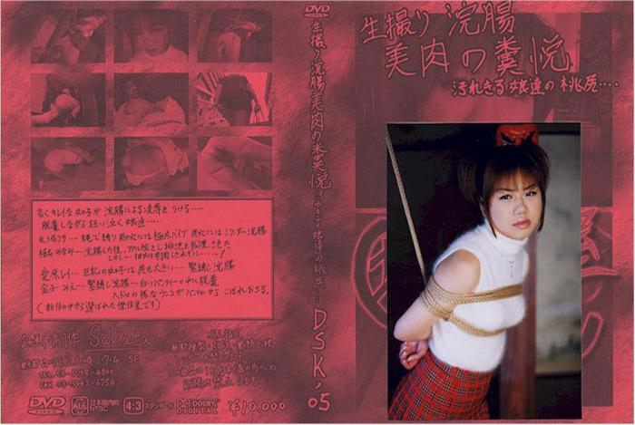 坂田の部屋 生撮り浣腸美肉の糞悦