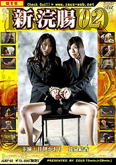 新・浣腸02