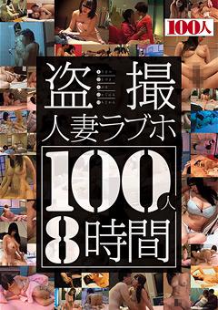 盗撮人妻ラブホ100人8時間…》【マル秘】特選H動画