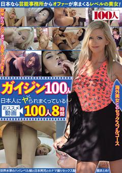 「ガイジン100人 日本人にヤられまくっている!おススメ動画 100人8時間」のパッケージ画像