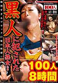 黒人に犯された日本人熟女たち 100人