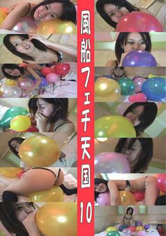 風船フェチ天国10