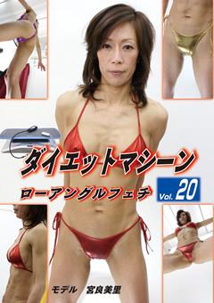 ダイエットマシーン・ローアングルフェチ20