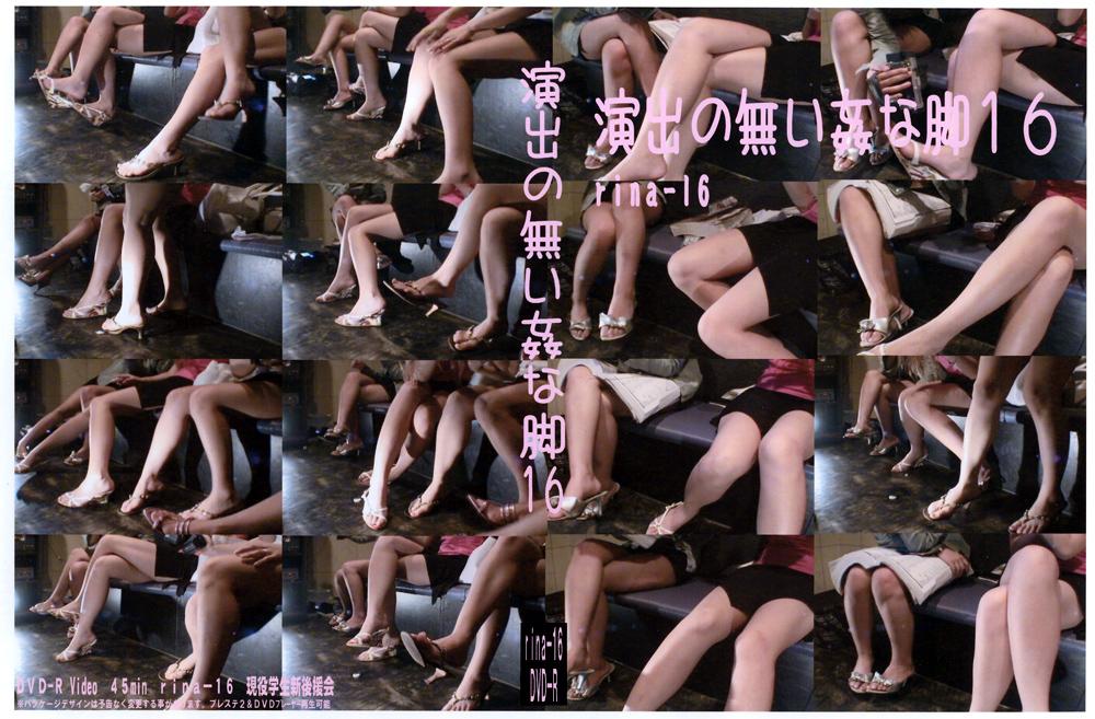 フェチ:演出の無い姦な脚16