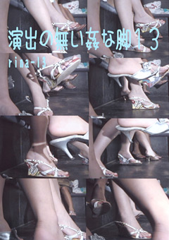 演出の無い姦な脚13