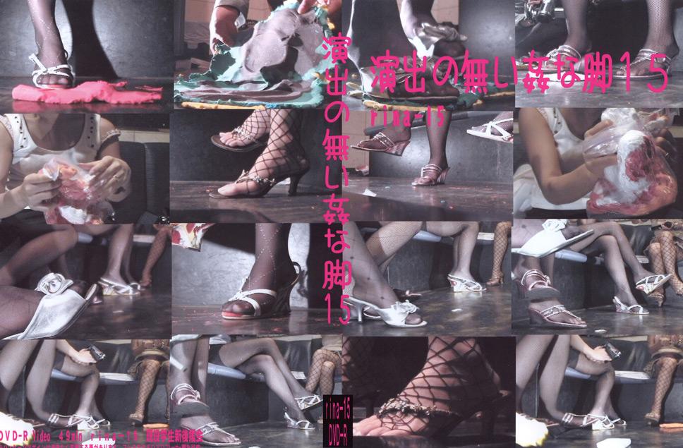 フェチ:演出の無い姦な脚15