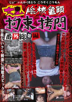 女●陰核亀頭 拘束拷問 番外総集編
