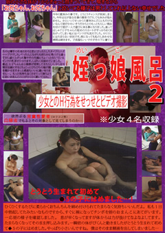 姪っ娘風呂2