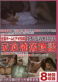 全国ホームビデオ投稿 日本近親相姦史 家族強姦物語8時間