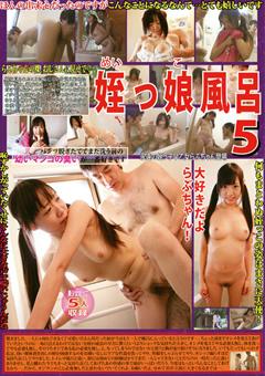 姪っ娘風呂5