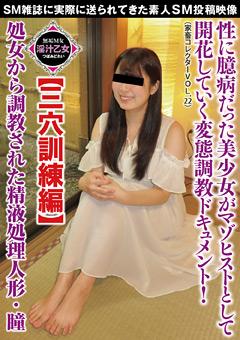 精液処理人形・瞳【三穴訓練編】家畜コレクターvol.22