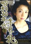 昭和30年代生まれの牝1 村元由利|人気の熟女動画DUGA|ファン待望の激エロ作品