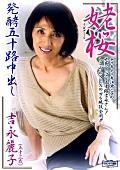 姥桜 発酵五十路中出し 吉永麗子