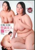 巨乳×巨尻 豊満美人02 陸川菜乃