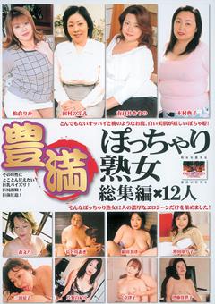 豊満 ぽっちゃり熟女総集編×12人