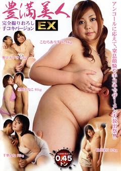 豊満美人EX