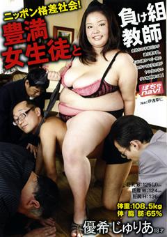 ニッポン格差社会!豊満女生徒と負け組教師