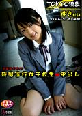 新宿淫行女子校生 中出し ゆき(18)