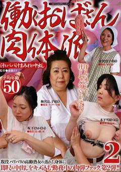 働くおばさん肉体派2