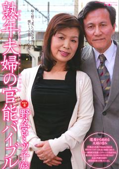 熟年夫婦の官能バイブル 野々宮ミツ子