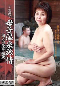 母子温泉旅情 堀之内多恵 60歳
