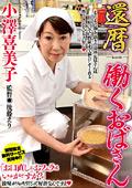 還暦 働くおばさん 小澤喜美子