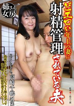 どエロい年上の妻に射精管理されている夫 高崎千鶴
