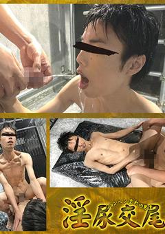 【一哉動画】「Smash!!出張編」一哉、ションベン塗れで生SEX!! -ゲイ