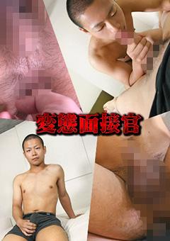 【麻木義人動画】歪曲面接官-スジ筋純朴少年がハメ撮られてマジイキ- -ゲイ