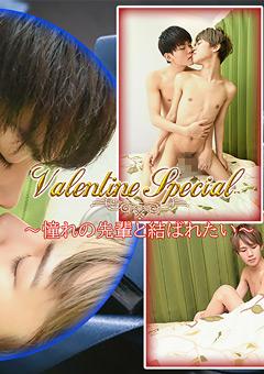 【かえで動画】Valentine-Special~憧れの先輩と結ばれたい!!~ -ゲイ