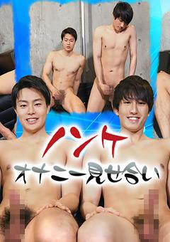【いがけん動画】Men′s-Porn-Star番外編-ノンケオナニー見せ合い -ゲイ