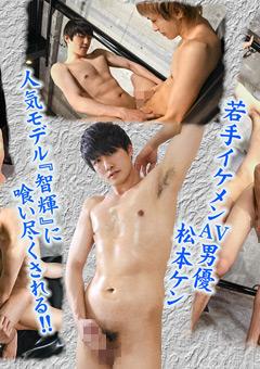 【松本ケン動画】ノンケ喰い~AV男優松本ケンが智輝に喰われる!!~ -ゲイ
