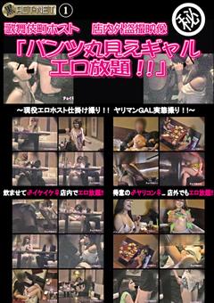 歌舞伎町ホスト 店内外盗撮映像