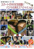 プリクラっ娘 パンツ丸見えスペシャル Vol.2