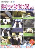 街中いちゃつきバカっぷる Vol.1