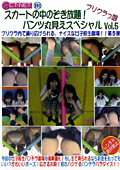 プリクラっ娘 パンツ丸見えスペシャル Vol.5|永久保存版級の俊逸作品が登場!