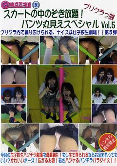 プリクラっ娘 パンツ丸見えスペシャル Vol.5