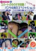 プリクラっ娘 パンツ丸見えスペシャル Vol.10