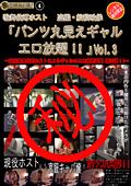 「パンツ丸見えギャル エロ放題!!」 Vol.3