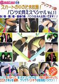 プリクラっ娘 パンツ丸見えスペシャル Vol.11