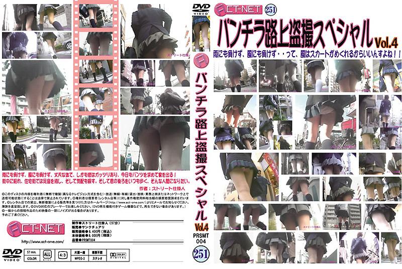 パンチラ路上盗撮スペシャル Vol.4