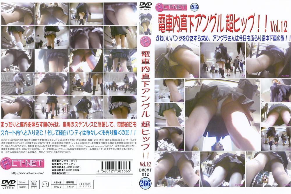 電車内真下アングル超ヒップ!! Vol.12